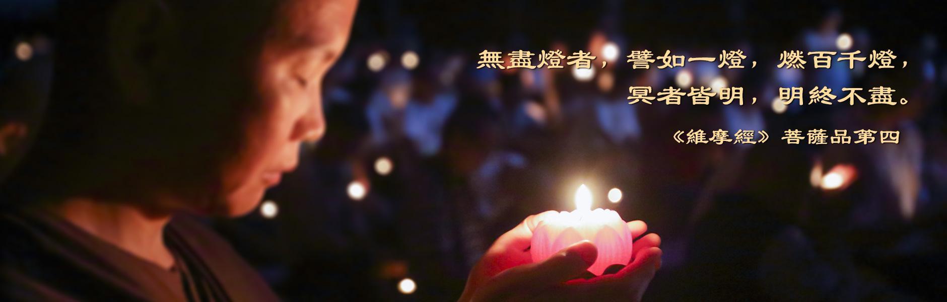 無盡燈者,譬如一燈,燃百千燈, 冥者皆明,明終不盡。