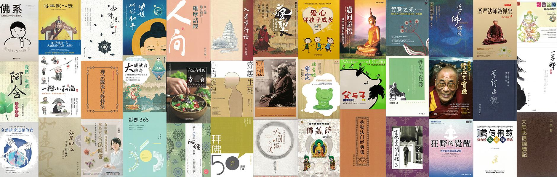 Chinese books  华文书籍